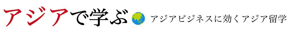 アジアで学ぶ - アジアビジネスに効くアジア留学