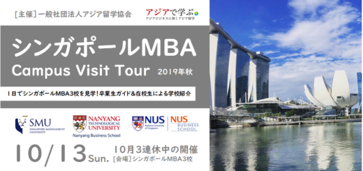 singapore MBA campus visit tour