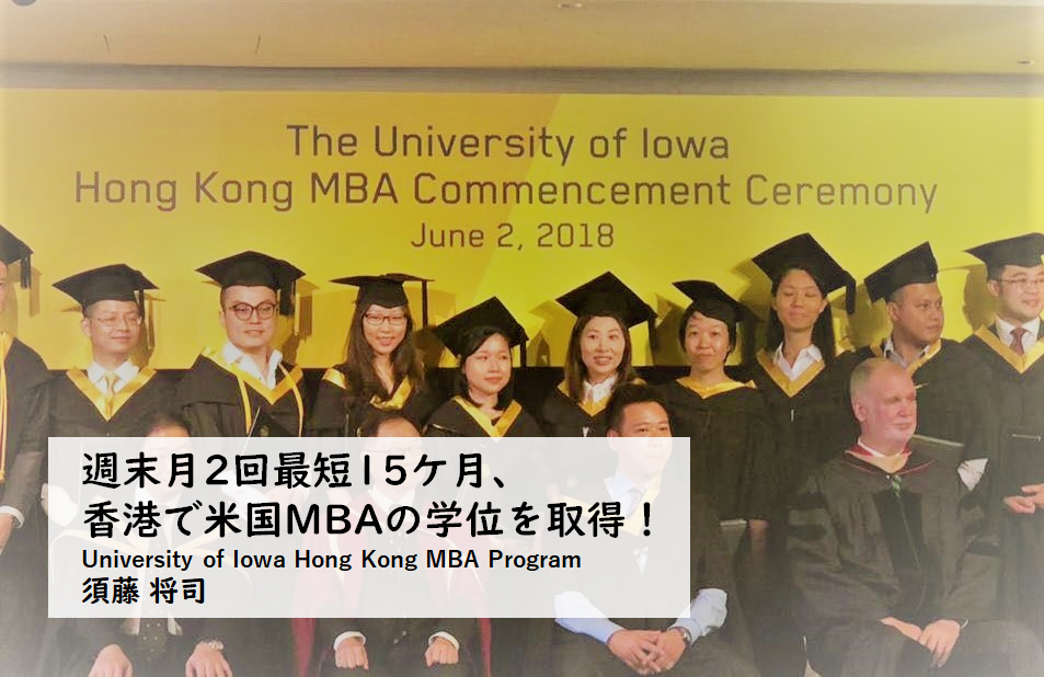 University of Iowa Hong Kong MBA program