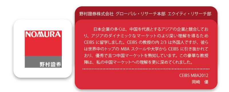 CEIBS_野村證券_岡崎