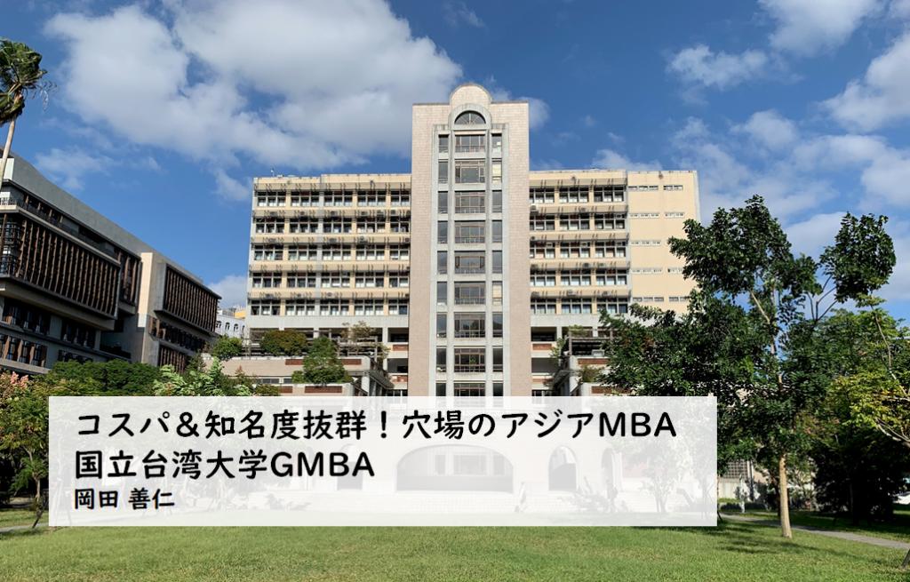 国立台湾大学_在校生レポート