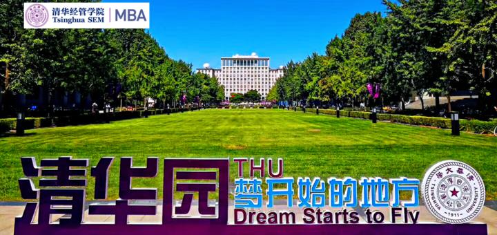 清華SEM_トップ画像_2020