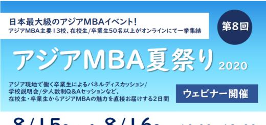 アジアMBA夏祭り_第8回