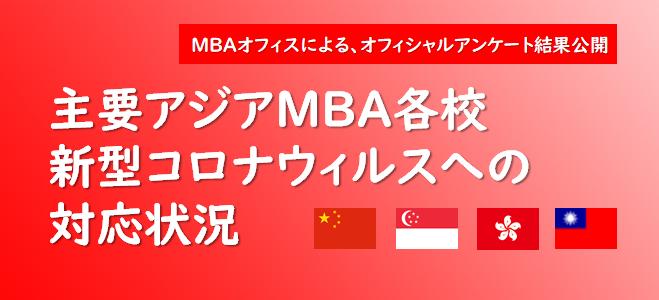 主要アジアMBA各校新型コロナウィルスへの対応状況