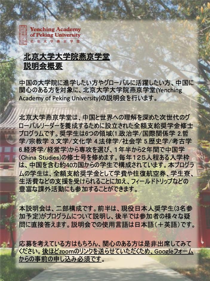 Yenching_event2_20201127
