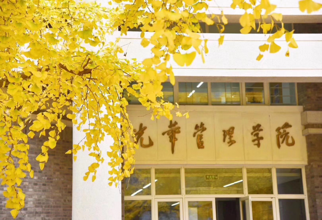 Guanghua School of Management_Campus_pku