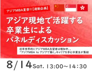 アジアMBA夏祭り_パネルディスカッション2021_side