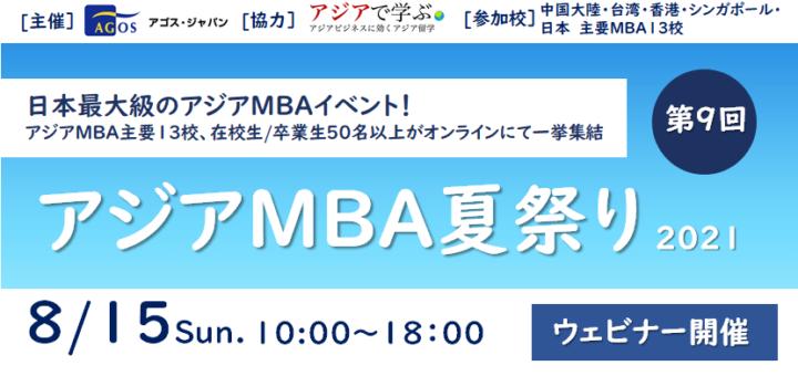 アジアMBA夏祭り2021_top