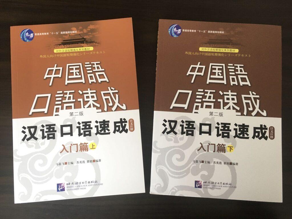 中国語教材