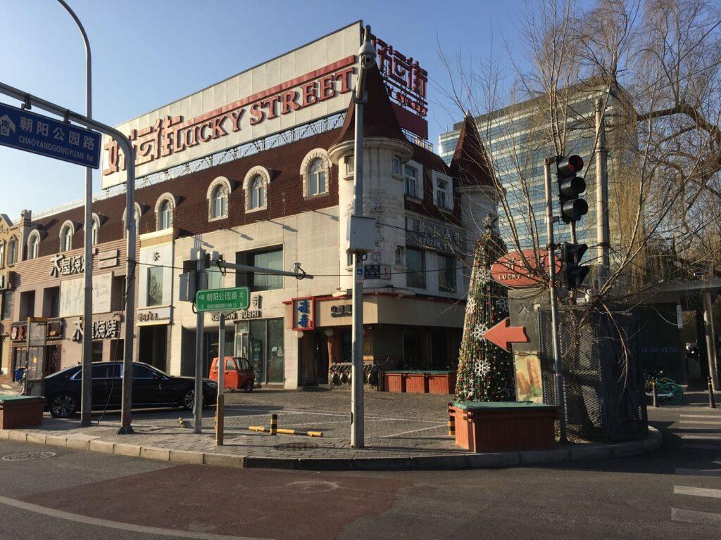 北京好運街